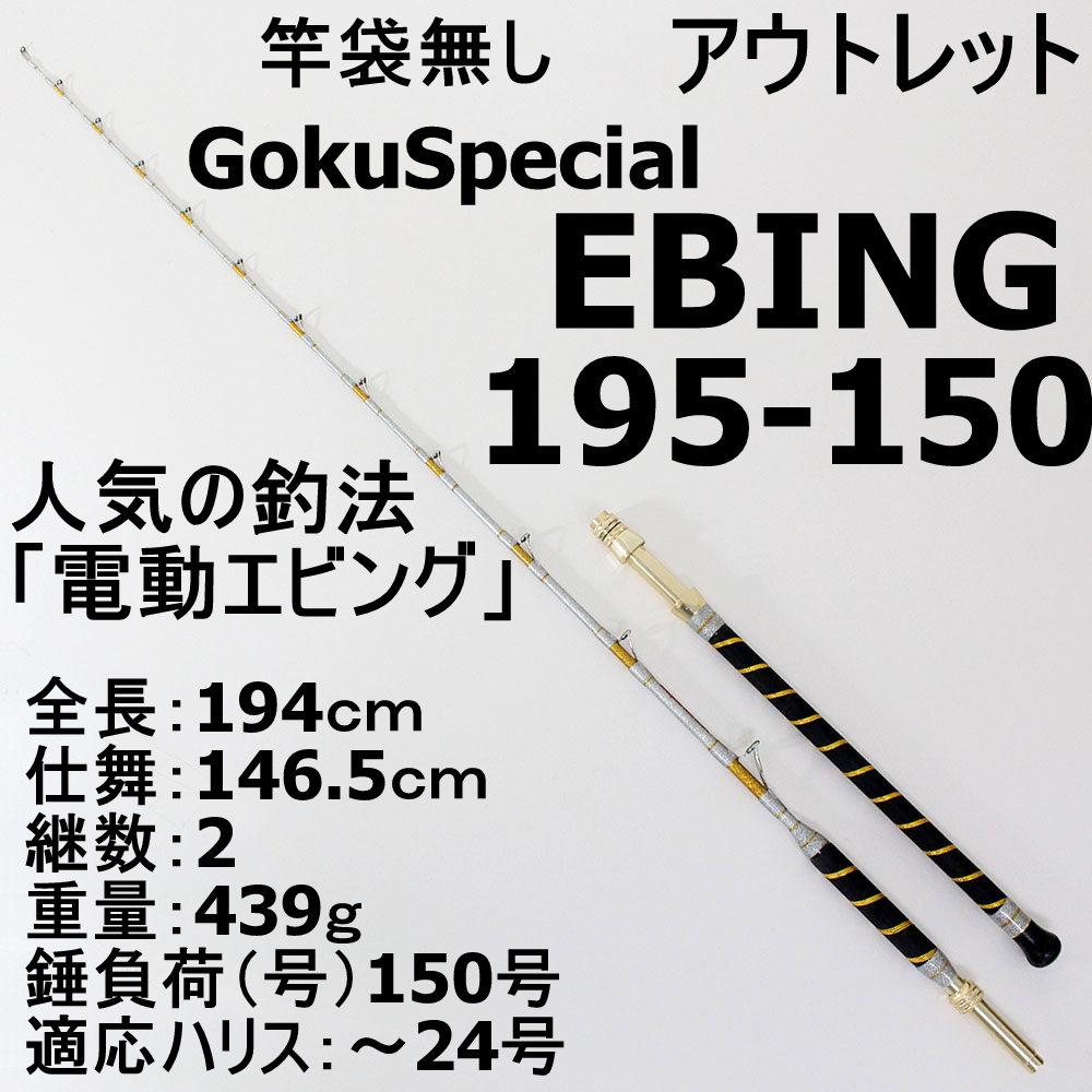 【アウトレット】竿袋無し GokuSpecial EBING 195-150 (out-in-90074)