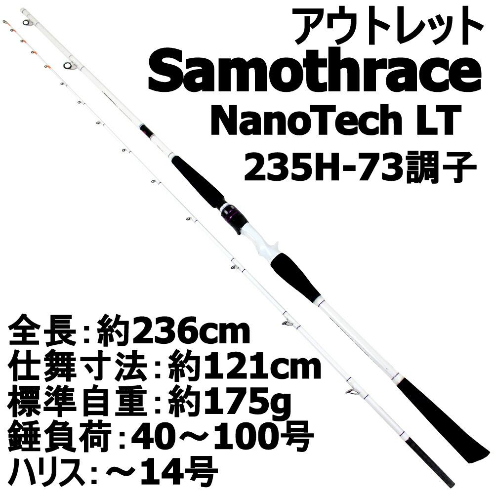 【アウトレット】 Gokuevolution サモトラケ NanoTech LT 235H-73調子 (out-in-952138)