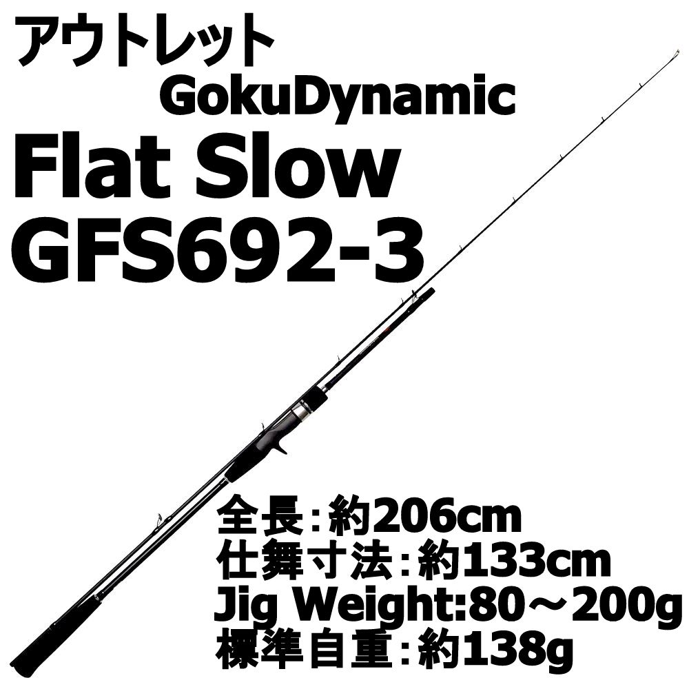 【8%offクーポンあり】 【アウトレット】 GokuDynamic Flat Slow GFS692-3 (out-in-954507)