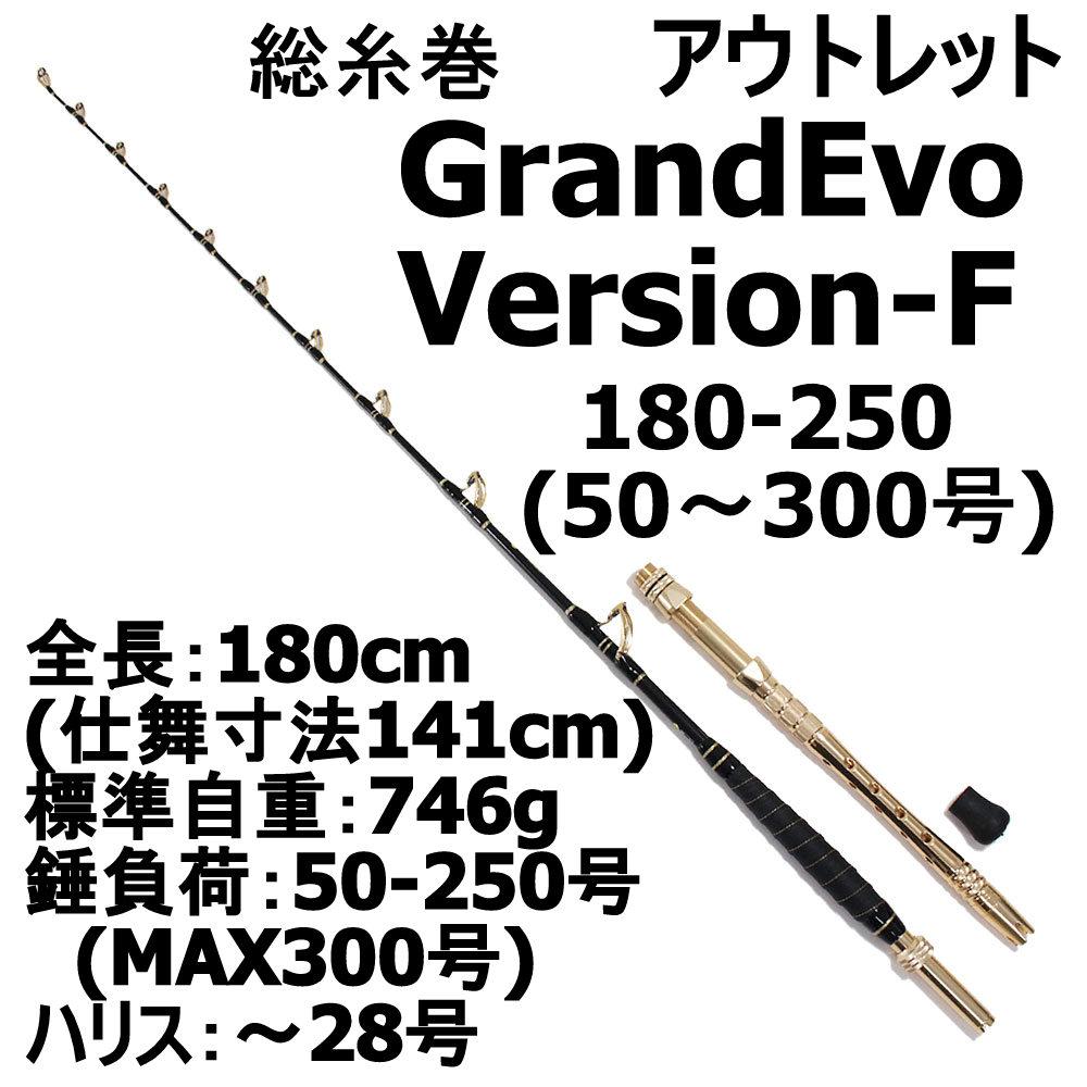 【アウトレット】総糸巻 GrandEvo Version-F 180-250(50~300号) IG(ゴールドガイド)・BK(ブラック) (out-in-954644)