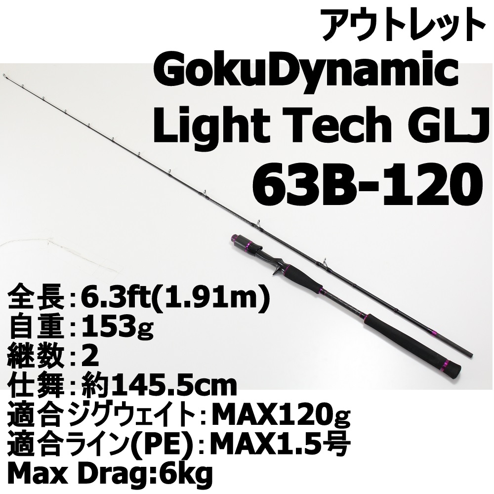 【アウトレット】 GokuDynamic Light Tech GLJ63B-120 (out-in-954989)