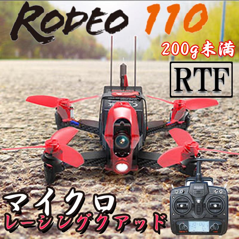 【技適・電波法認証済】WALKERA Rodeo 110 + DEVO7 セット 室内FPVドローン ワルケラ 純正 カメラ 充電器 付き RTF (rodeo110) 日本語プロポ説明書付 レース レーシング クワッド ドローン|ラジコン ヘリコプター 関連商品 rodeo110 ロデオ110 walkera 本体セット
