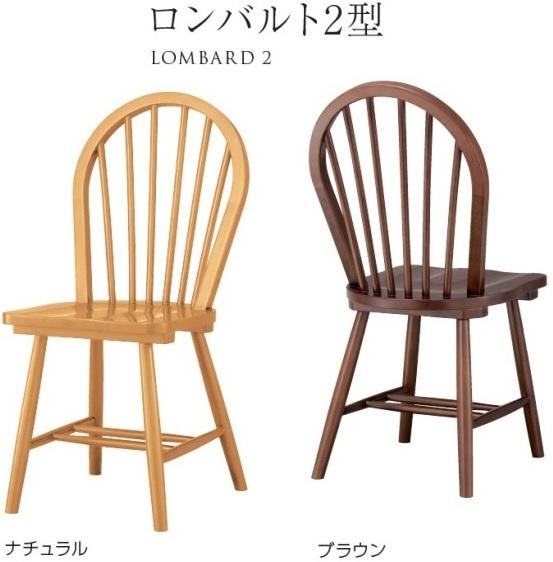 ダイニングチェア ダイニングチェア 椅子 イス 完成品 木製チェア ブナ材 カントリー 北欧 別売クッション\6.000