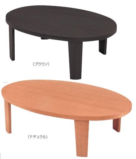 テーブル ローテーブル 130cm楕円サイズ 折りたたみ座卓 リビングテーブル ナチュラル ダックス 折り脚 折り畳み シンプル リビング
