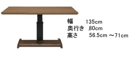 ダイニングテーブル 昇降テーブル 幅135cmリフティングテーブル リビングテーブル ダイニングテーブル 多目的テーブル ウォールナット 作業台 北欧 モダン 木製 おしゃれ