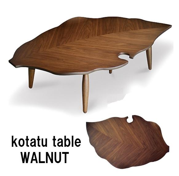 こたつ コタツ 家具調こたつ ウォールナット 葉っぱ  おちば 葉っぱ型 コタツ こたつテーブル 家具調 モダン 北欧