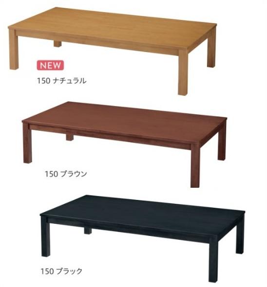 座卓 テーブル  150 ちゃぶ台 ローテーブル 和風日本製 業務用 料亭 座卓のみ 座椅子は別売り