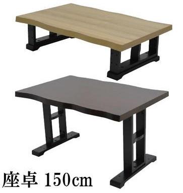 座卓 ローテーブル リビングテーブル 幅150 ちゃぶ台 レトロ クラシック 和風モダン