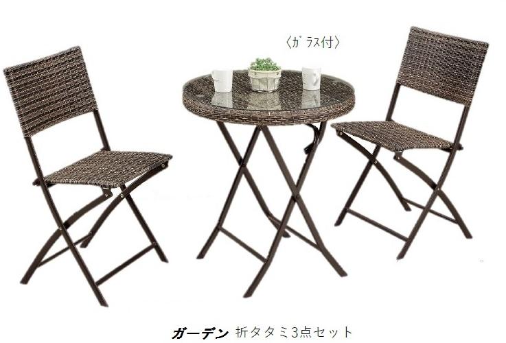 ダイニングテーブルセット ガーデンテーブル3点セット カフェテラス スタッキングチェアー ラタン調 ガーデン3点 ガーデン テーブル セット ラタン 送料込み