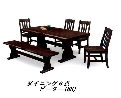 ベンチ付きダイニングテーブル6点セット ピーター BR ベンチ 食卓セット 和風 民芸 木製 シンプル 浮造り う造り 2色対応