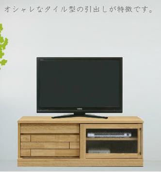 テレビボード ローボード 120 テレビ台 完成品 国産 テレビラック ナチュラル おしゃれ 幅120 TVボード ローボード 木製
