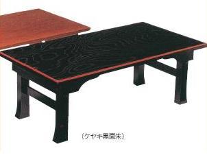 座卓 座敷机 座敷テーブル 幅90cmサイズ ケヤキ黒面朱 長方形 二月堂 折りたたみ 折れ脚 木製 日本製 国産 シンプル 幅90