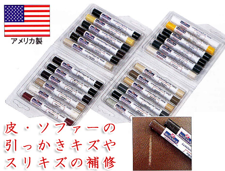 レザービニールフィルスティック セット販売 24色 レザー補修 便利