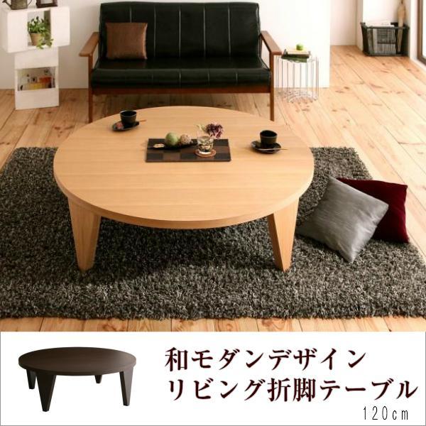 座卓 折りたたみ 折脚テーブル 折りたたみテーブル 円形 丸形 丸型 座卓 ローテーブル リビングテーブル 円卓120 120丸木製テーブル 木製 ちゃぶ台 サイドテーブル センターテーブル コーヒーテーブル 座卓