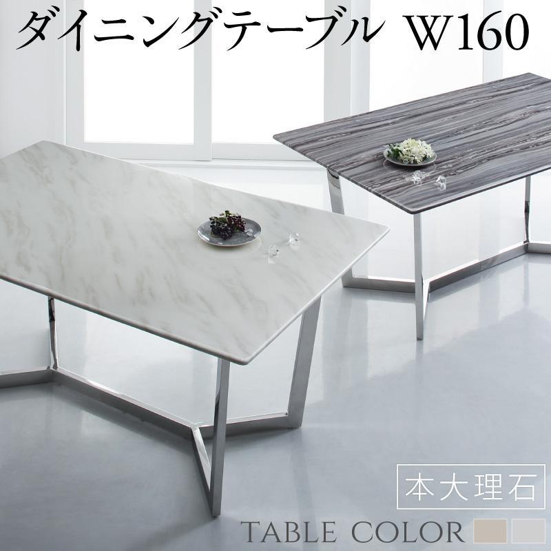 大理石ダイニングテーブル 単品 SHIN テーブル:幅160×奥行90×高さ72cm 天板厚1.8cm  ステンレス脚がおしゃれ 開梱設置付