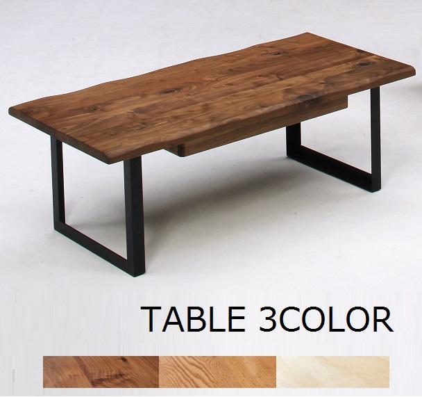 リビングテーブル センターテーブル 幅120cm ローテーブル ウォールナット オーク ビーチ 無垢 無垢材 木製 引出し付き おしゃれ 人気 北欧 ナチュラル