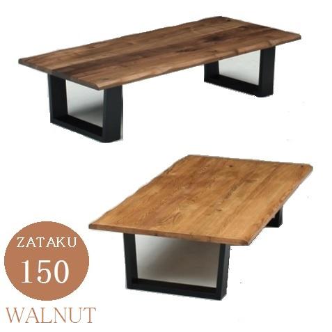ローテーブル センターテーブル WALNUT 座卓 幅150cm 木製 座敷テーブル リビングテーブル ウオールナット無垢  シンプル おしゃれ 人気