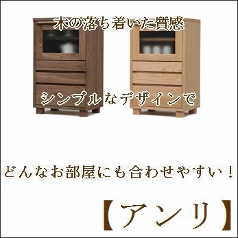 キャビネット 国産/ウォールナット レッドオーク/完成品 幅53cm/