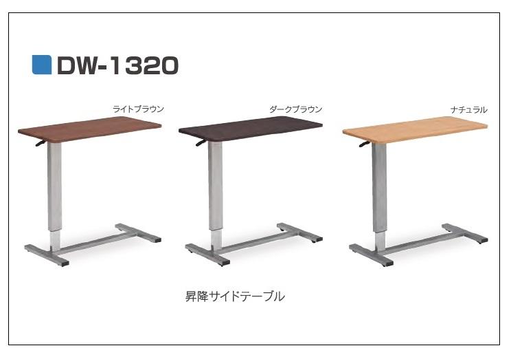 サイドテーブル  テーブル リビング家具 昇降式 キャスター付き ナイトテーブル