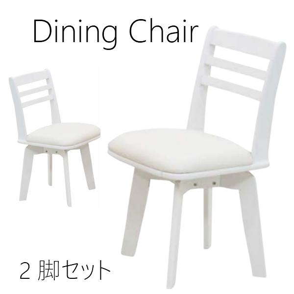 ダイニングチェア 2脚セット おしゃれ 椅子 イス 白 ホワイト 木製チェア チェアー 椅子 ホワイト 回転式