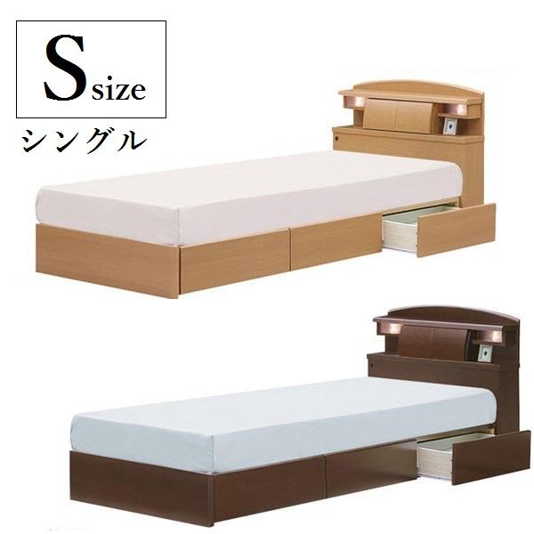 ベッド シングル フレーム 収納付きベッド Sベットシングルベッド 木製ベッド シングルサイズ 宮棚 カルダン マット別売りシングルベッド シンプル モダン 北欧 木製 フレームのみ