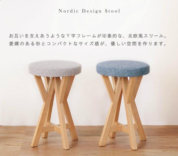 スツール 3脚組 おしゃれ ノルディックデザイン かわいい 北欧 アソート可