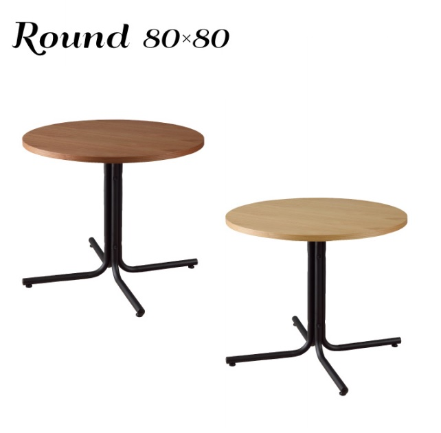 丸テーブル シンプルなデザインのカフェテーブル 円形 幅80 奥行80 高さ76cm ナチュラル・ブラウンテーブルのみ