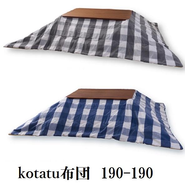 こたつ用掛け布団 こたつ布団 薄掛けこたつ布団 190×190 正方形 ギンガムチェック グレー ブルー(こたつ布団のみ)