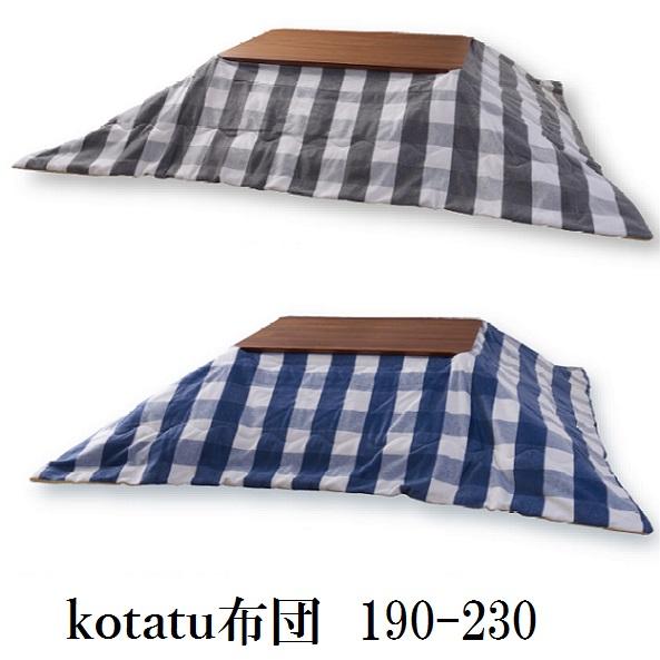 こたつ用掛け布団 こたつ布団 薄掛けこたつ布団 190×230 長方形 ギンガムチェック グレー ブルー(こたつ布団のみ)