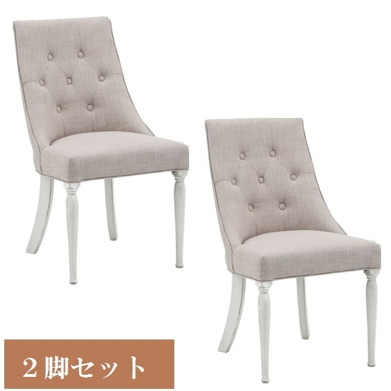 ダイニングチェア 2脚セット チェアー 椅子 リビング イス チェア 木製 完成品 モダン レトロ おしゃれ かわいい シンプル カフェ風 丸み デザイン クラシック ベージュ