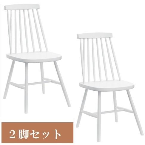 ダイニングチェア 2脚セット カントリー調 チェアー 椅子 リビング イス チェア 木製 完成品 モダン おしゃれ かわいい ホワイト 白