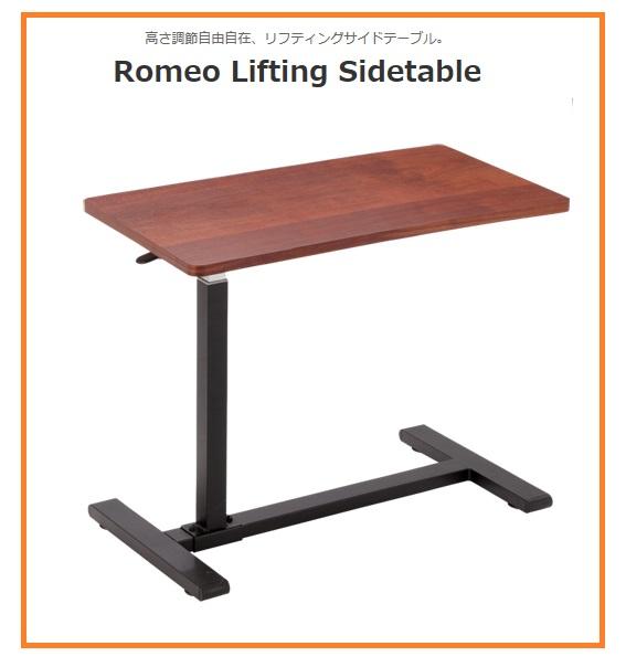 サイドテーブル  テーブル リビング家具 昇降式 キャスター付き