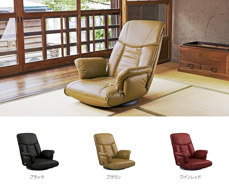 座椅子 座いす ざいす【楓】ブラック ブラウン ワインレッド 座いす 座イス 肘掛座椅子 肘付座椅子 完成品、日本製 360度回転、レバー式リクライニング(13段階)