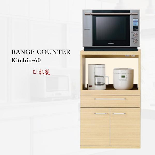 レンジ台 レンジボード キッチン収納 レンジ収納 幅60cm 60幅 完成品 レンジラック 収納 おしゃれ 日本製