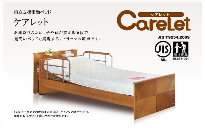 【今すぐ使える割引クーポン発行中】自立支援電動ベッド 背1モーター フラット マット付(エルダー) 介護ベッド シングルベッド 電動