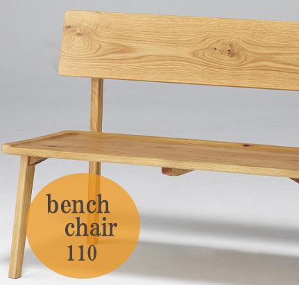 木製ベンチ 背付きベンチ オーク材 110cm ダイニングベンチ【s-mail343】