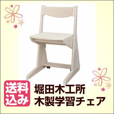 【日本製】子供 学習椅子 木製 学習チェア イス ホワイト アルダー材  自然塗料  完成品