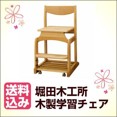 【日本製】学習チェア イス アルダー材 自然塗料