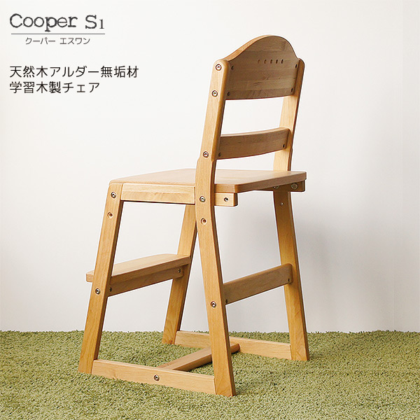 学習椅子 学習チェア 学習イス  学習椅子 木製 ジュニアチェアー 3段階調節  アルダー材 オイル塗装 ナチュラル