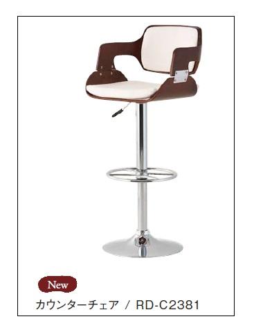 チェア カウンターチェア バーチェア RD-C238 カウンターチェアーカウンターテーブルチェア 椅子