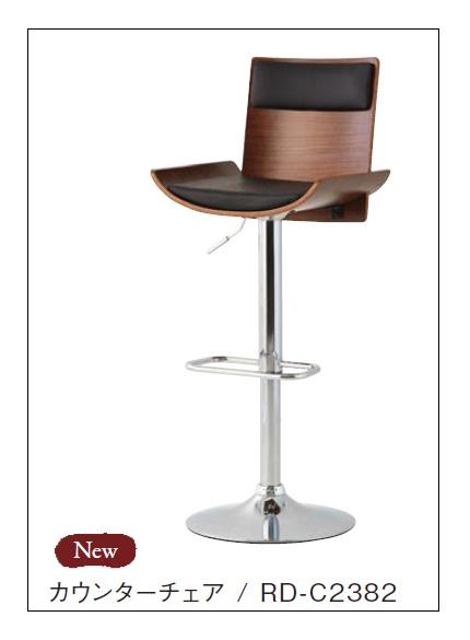 チェア カウンターチェア バーチェア RD-C2382 カウンターチェアーカウンターテーブルチェア 椅子