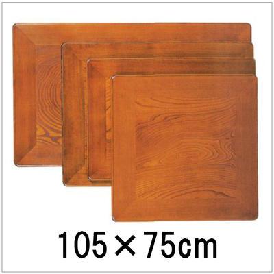 【11月末入荷】片面こたつ天板 105×75 ケヤキ 約5kg コタツ天板 炬燵 ちゃぶ台 こたつ長方形  正方形 木製