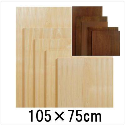 洋風こたつ天板 (日本製)こたつ天板 105×75cm 約5kg ナチュラル・ブラウン コタツ天板 炬燵 ちゃぶ台 こたつ長方形  正方形 木製 ナラ突板