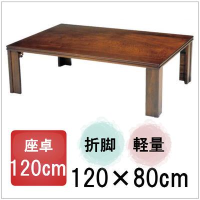 座卓 折りたたみ テーブル 幅120cm 国産 軽量 ローテーブル 120cm ちゃぶ台 レトロ クラシック 和風モダン