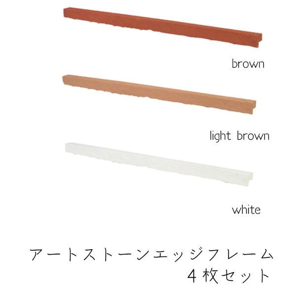 アートストーンエッジフレーム4枚セット【ブラウン・ライトブラウン】 発泡ポリウレタン DIY 壁飾り 壁面オブジェ