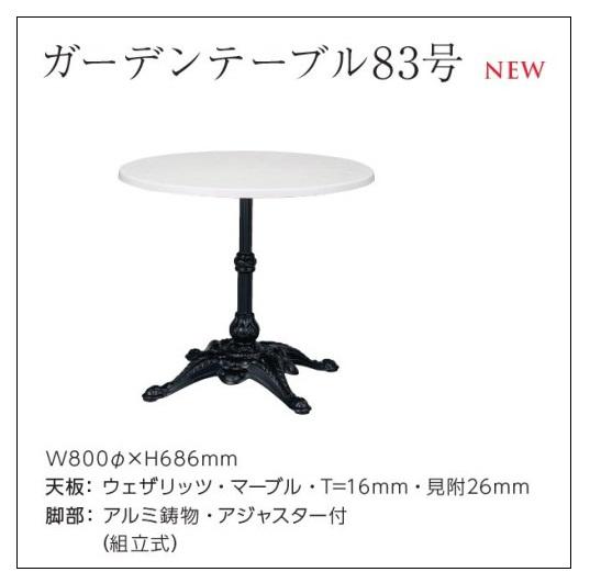ラウンドハイテーブル 幅80 ハイテーブル ラウンドテーブル カフェテーブル バーテーブル サイドテーブル マーブル ガーデン