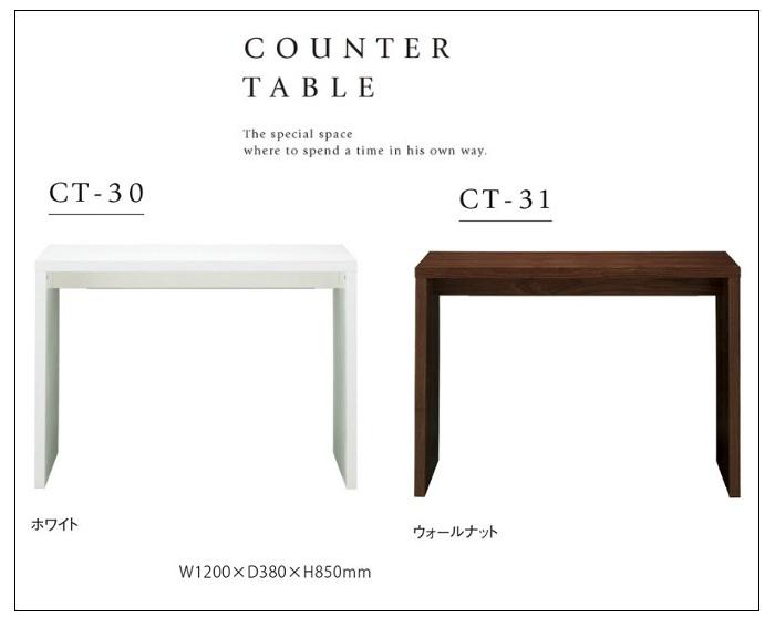 カウンターテーブル 120 幅120×奥行き38×高さ85cm キッチンテーブル ハイカウンター ハイテーブル デスク バーカウンター バーカウンターテーブル ホワイト,ウオールナット
