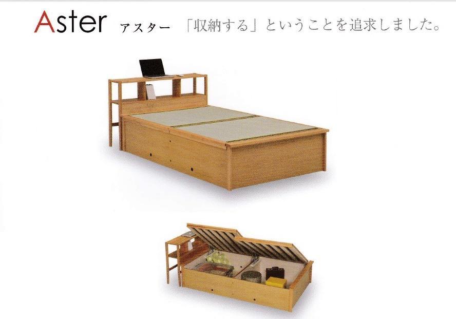 畳ベッド ベッド 木製 たたみベッド シングルベッド 国産 畳ベッド シングル アスター収納Sサイズ ベッド 畳 アルダー無垢材 モダン シンプル    たたみベッド 日本製