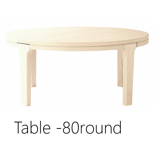 テーブル 丸テーブル 円形テーブル リビング ローテーブル 折りたたみ リビング おしゃれ 北欧