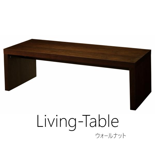 リビングテーブル テーブル 110cm センターテーブル 木製シンプル 北欧 細型 ウォールナット